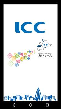ICCアプリ poster