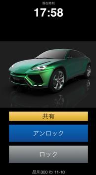エクシートキーシステム screenshot 1