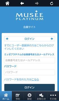 ミュゼ公式アプリ poster