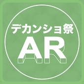 デカンショ祭AR icon