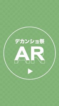 デカンショ祭AR poster