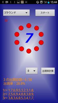 念力開眼 screenshot 2
