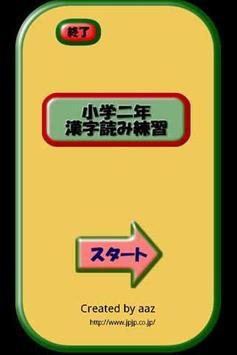 小学二年生漢字読み練習 poster