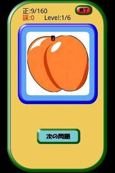 小学二年生漢字読み練習 apk screenshot
