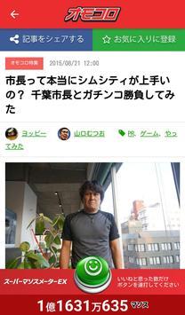 オモコロ apk screenshot