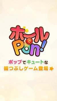 ボールでPon! poster