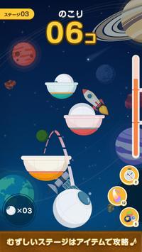 ボールでPon! apk screenshot