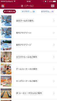 アクアユーカリ apk screenshot