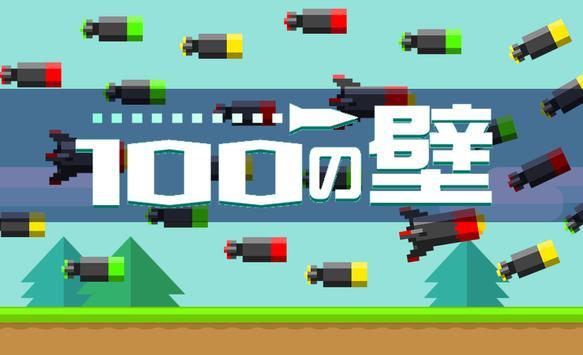 100の壁 apk screenshot