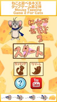 Game For Kitty 2 poster