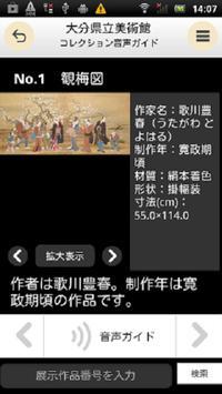 大分県立美術館コレクション音声ガイドシステム screenshot 1