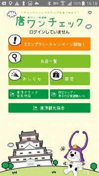 唐ワンチェック screenshot 4