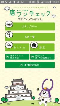 唐ワンチェック poster