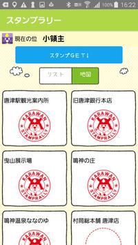 唐ワンチェック screenshot 1