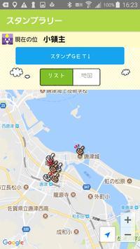 唐ワンチェック screenshot 2