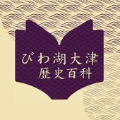 びわ湖大津歴史百科 icon