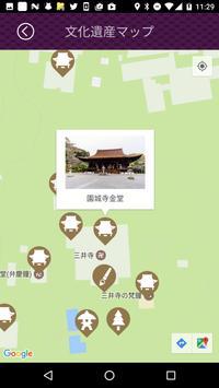 びわ湖大津歴史百科 apk screenshot