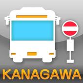 神奈川県内乗合バス・ルート案内 icon