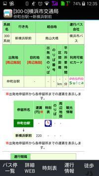 神奈川県内乗合バス・ルート案内 apk screenshot