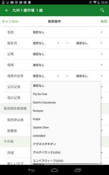 JBIS screenshot 7