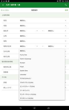 JBIS screenshot 3