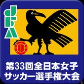 第33回全日本女子サッカー選手権大会 icon