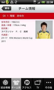 第33回全日本女子サッカー選手権大会 apk screenshot