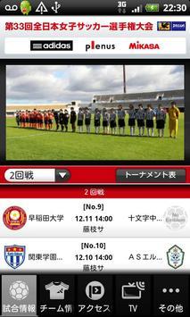 第33回全日本女子サッカー選手権大会 poster
