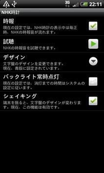NHK時計 apk スクリーンショット