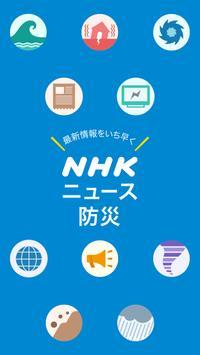 NHK ニュース・防災 ポスター