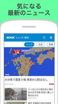 NHK ニュース・防災 apk スクリーンショット