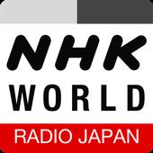 NHK WORLD RADIO JAPAN アイコン