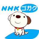 NHKゴガク 語学講座 APK