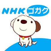 NHKゴガク 語学講座 图标