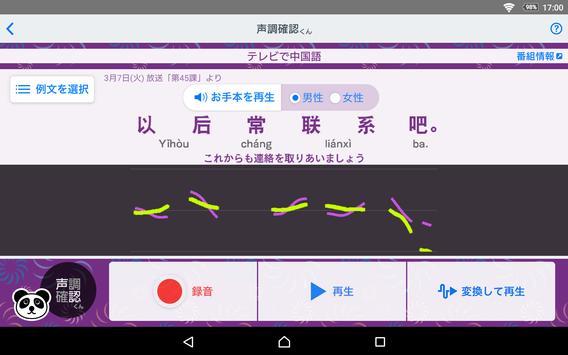NHKゴガク 語学講座 截图 10