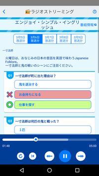 NHKゴガク 語学講座 截图 1