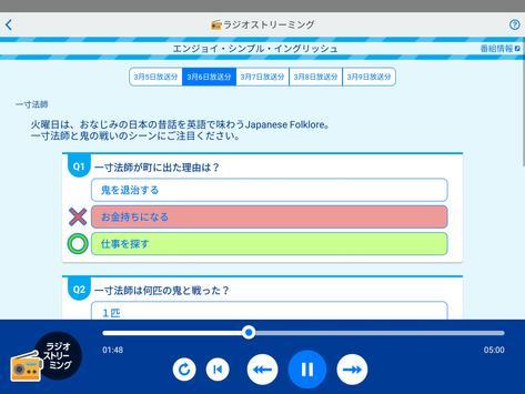 NHKゴガク 語学講座 截图 9