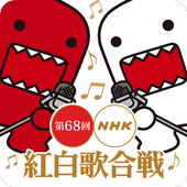 NHK紅白 アイコン