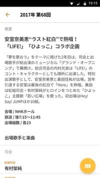 NHK紅白 apk スクリーンショット