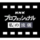 NHK プロフェッショナル 私の流儀 APK