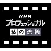 NHK プロフェッショナル 私の流儀 アイコン