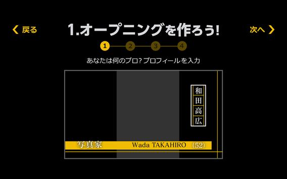 NHK プロフェッショナル 私の流儀 apk スクリーンショット