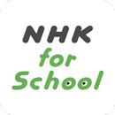 NHK for School APK