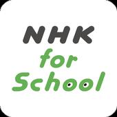 NHK for School 图标