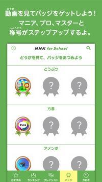 NHK for School 截图 4