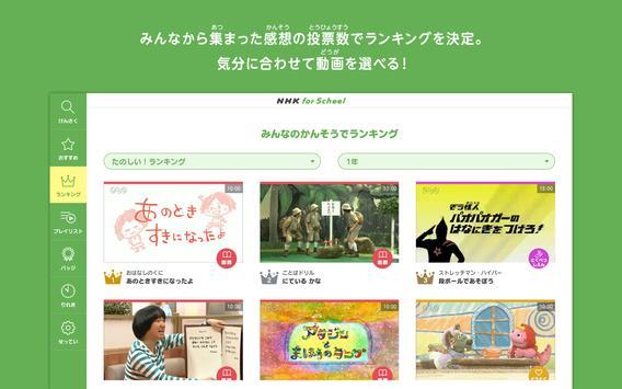 NHK for School 截图 6