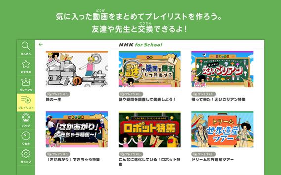 NHK for School 截图 12
