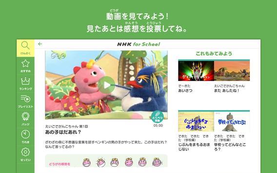 NHK for School 截图 11