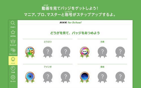 NHK for School 截图 13