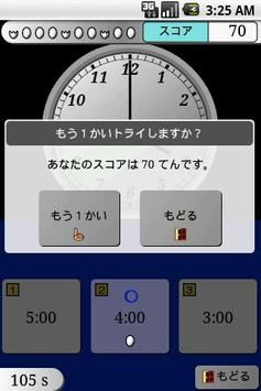 クロックスタディEX トライアル(子供知育:時計) apk screenshot